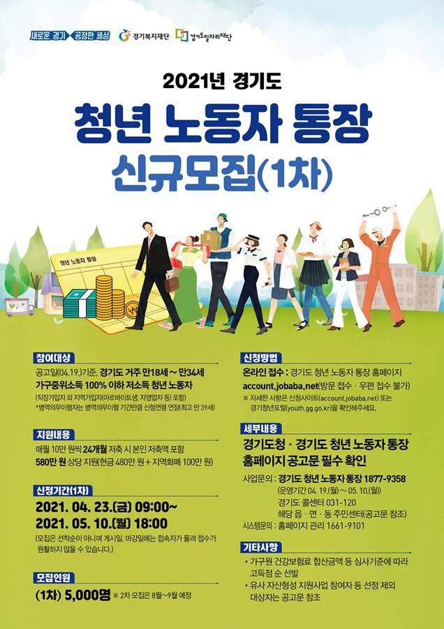 청년+노동자+통장(포스터).jpg